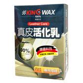KING WAX 真皮活化乳(350ml)【愛買】