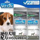 【 培菓平價寵物網 】(送購物金300元) 法米納》獸醫寵愛天然處方絕育犬用配方(10kg以上中型犬) 2kg