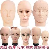 美容嫁接睫毛假人頭模按摩針灸練習光頭頭模特頭化妝紋繡穴位頭模 colr shop