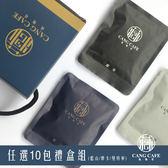 【藏咖啡】濾掛式咖啡 任選10包禮盒組(藍山/摩卡/曼特寧)
