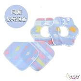 【北投之家】呵護長牙組合 六層紗布巾+360圍兜( 8入) 愉快藍雲彩 (嬰幼兒/寶寶/新生兒/兒童/baby)