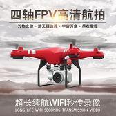 無人機高清專業航拍超長續航遙控飛機兒童充電直升機飛行器玩具