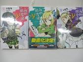 【書寶二手書T4/漫畫書_BCY】我的朋友很少_1~3集合售