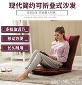 懶人沙發床上懶人沙發電腦靠背椅子榻榻米椅可折YYJ moon衣櫥