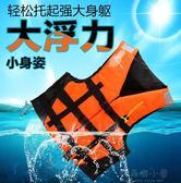 救生衣迷彩軍船用救生衣成人輕便攜浮水求生救身衣泡沫馬甲海釣魚服背心 好再來小屋 igo