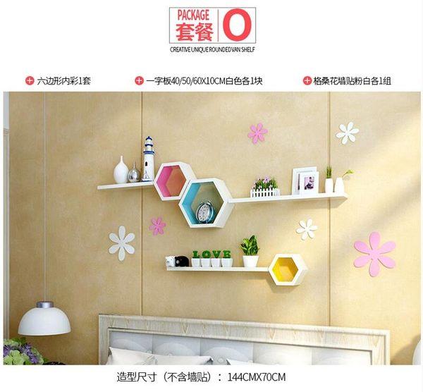 牆上置物架壁掛牆面創意格子電視背景牆裝飾架客廳牆壁置物架隔板【O套餐】