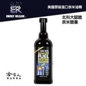 【 ER 奈米油精 】 動力系統清潔劑 活塞 氣缸 汽門 噴油嘴 清洗劑 恢復馬力 增加加速度