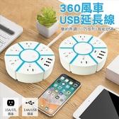 台灣現貨! 360風車USB延長線 USB擴充 3.4A輸出 一開五插 延長線插座 USB延長線 防火材質 電源 插頭