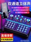 V8聲卡套裝手機臺式電腦唱歌直播專用設備全套主播電容麥話筒一體k歌神器麥克風 洛小仙女鞋
