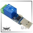 ◤大洋國際電子◢ LCUS-1型 USB繼電器模組USB智慧控制開關 1469