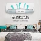 創意空調擋風板月子防直吹導風罩出風口擋板遮風板掛機防風檔板CY『新佰數位屋』