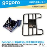 Gogoro 2 EC 05 高乘載專用貨架 加大貨架 置物架 後貨架 外送 Gogoro2 EC-05 哈家人