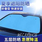 汽車夏季遮陽擋前檔防曬隔熱遮陽簾車窗玻璃遮光板車內通用太陽擋  米蘭shoe