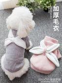 寵物毛衣 小狗狗衣服秋裝泰迪比熊博美毛衣女小型犬貓咪寵物加厚冬裝 宜室家居