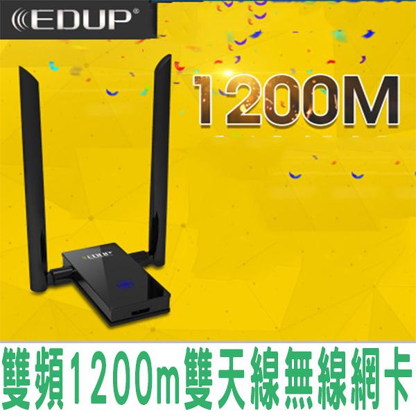 無線網路卡 1200M 雙頻 5g 2.4g 發射器 2.4GHz 電腦 行動 桌電 Wi-Fi 介面卡 高功率 高傳輸