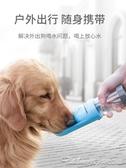 狗狗外出水壺泰迪便攜式飲水器水杯寵物水壺喂水戶外用品喝水神器 阿卡娜