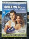 挖寶二手片-0B01-491-正版DVD-電影【命運好好玩】-亞當山德勒*凱特貝琴薩(直購價)