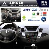 【JHY】2015~年三菱ZINGER專用9吋螢幕X27系列安卓機*Phone Link*大4核心4+64