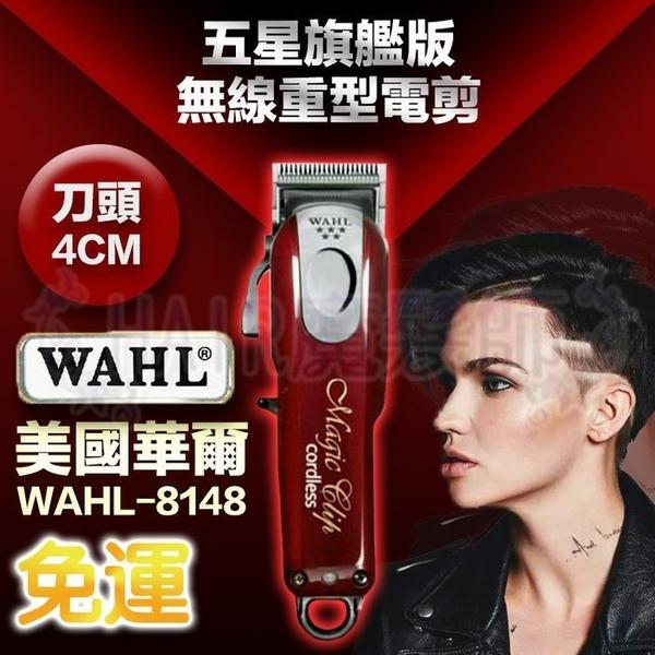 (現貨免運)華爾 WAHL 8148 紅五星(刀頭寬4公分) 環球電壓 另售 8841 8843 電剪*HAIR魔髮師*