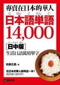 (二手書)專賣在日本的華人!日本語單語14000【日中版】:在日本的華人都用這一本,..