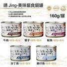 *WANG*【一箱24罐】《靖-美味貓食 貓餐罐》160g 六種口味 貓罐頭 美味新配方