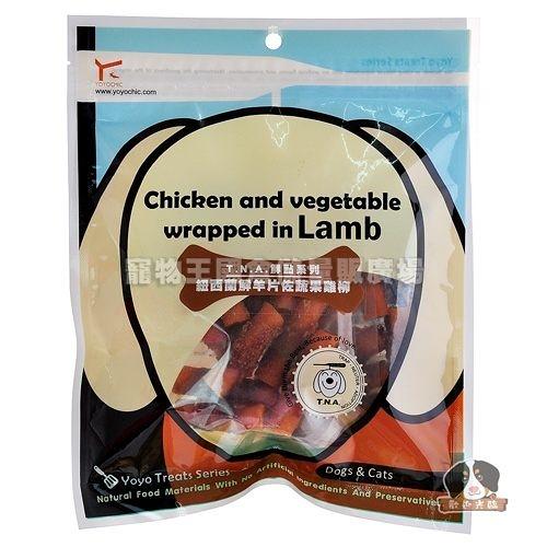 【寵物王國】悠遊享樂鮮點-紐西蘭鮮羊片佐蔬果雞柳180g