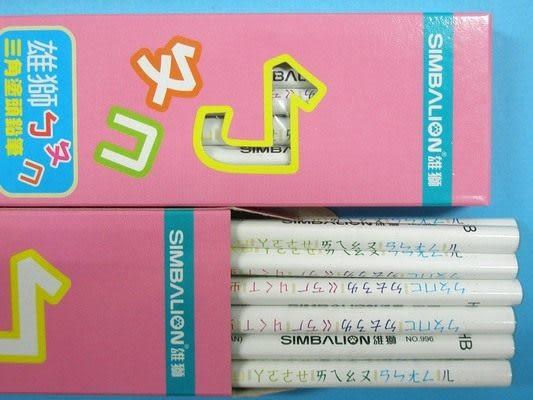 雄獅鉛筆 ㄅㄆㄇ雄獅三角塗頭鉛筆 NO.996 (HB) /一盒12支入 HB鉛筆