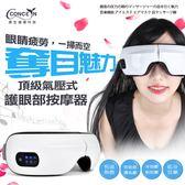 【Concern 康生】奪目魅力頂級氣壓式護眼部按摩器