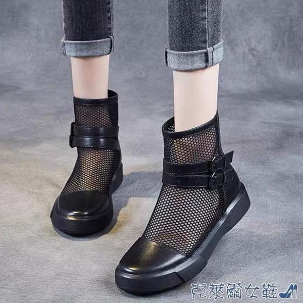 網靴 夏季薄款馬丁靴女2021年新款百搭英倫風涼靴網紗鏤空透氣平底短靴 快速出貨