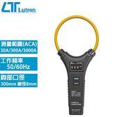 Lutron路昌 可繞式鉤表鉤部 CPF-3002【24小時快速出貨(假日除外)】