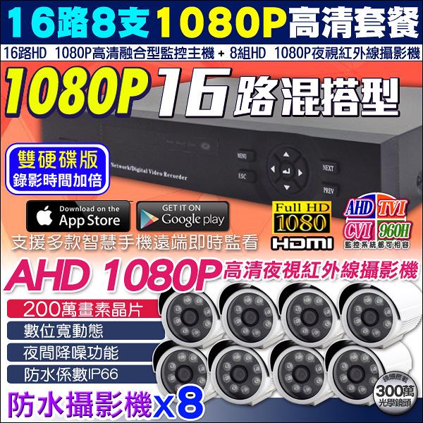 監視器攝影機 KINGNET HD 1080P 16路監控主機+8支防水紅外線攝影機 LED 高清夜視 AHD TVI 類比 IPCAM