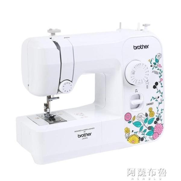 縫紉機 新品上市 日本兄弟家用縫紉機JA007電動台式多功能帶鎖邊小型吃厚 MKS阿薩布魯