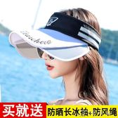 帽子女夏空頂遮陽帽防曬大沿帽遮臉百搭防紫外線出游沙灘女太陽帽 卡卡西