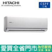 HITACHI日立6-8坪1級RAC/RAS-40NK變頻冷暖空調_含配送到府+標準安裝【愛買】