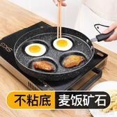 蛋餃鍋家用煎蛋平底鍋不黏鍋雞蛋漢堡模具迷你煎雞蛋神器四孔煎鍋 雙十一全館免運