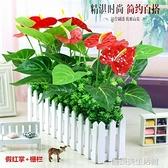 仿真假綠植物假花擺件室內外裝飾柵欄假紅掌盆栽仿真花草植物套裝 【優樂美】