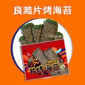 台灣 良澔 片烤海苔 椒鹽口味 36g 海苔 椒鹽 燒烤