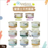 Applaws愛普士〔貓罐,11種口味,小罐,70g〕(單罐)