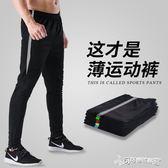 運動褲男女長褲夏季薄跑步褲收口速幹健身寬鬆褲收腿籃足球訓練褲  Cocoa