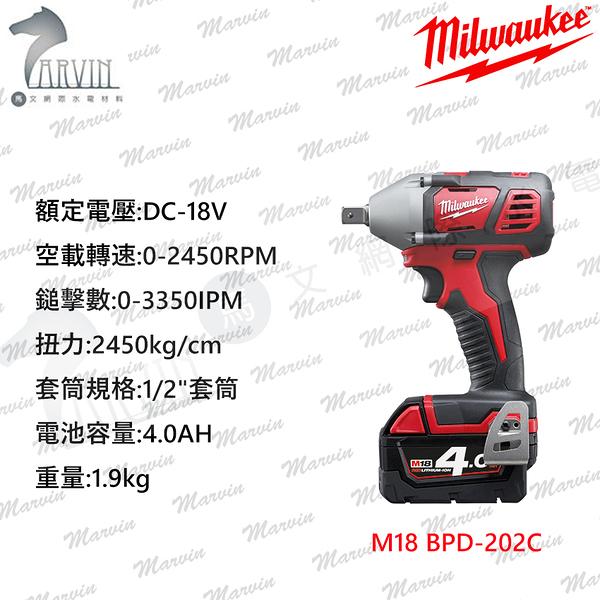 美沃奇 Milwaukee 18V鋰電衝擊扳手 M18 BIW12-402C 附2顆鋰電池