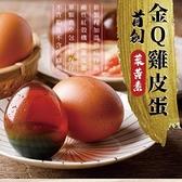 【南紡購物中心】咱兜ㄟ養雞場.首創金Q葉黃素雞皮蛋(20顆入)