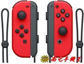 =南屯手機王=任天堂 Nintendo Switch Joy-con(左右手套裝) - 紅  宅配免運費