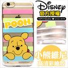 免運 官方授權 迪士尼 Disney 高清 彩繪 iPhone 6 6S Plus 5 5S SE 三星 Note7 SONY XA XP Zenfone 3 手機殼 維尼