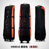 加厚版時尚大容量高爾夫航空包 飛機托運球包 旅行打球可折疊帶滑輪 js6462『miss洛羽』