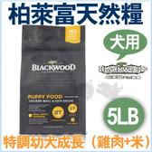 PetLand寵物樂園《Blackwood柏萊富》特調幼犬飼料(雞肉+米)-5LB / 狗飼料
