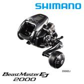 漁拓釣具 SHIMANO 19 BEAST MASTER 2000EJ [鐵板專用電動捲線器] [送2000元折價券]