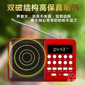 收音機 收音機多功能大音量迷你小型唱戲機插卡音響FM半導體老年人播放器 快速出貨