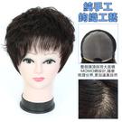 髮長約30-32公分瀏海長21-23公分 大面積超透氣內網 100%頂級整頂真髮 【MR44】