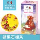 德國童話 蘋果石榴茶(125g/盒)...