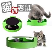 貓抓老鼠 旋轉盤 貓咪 玩具 益智玩具 逗貓 逗貓棒【RT003】